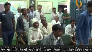 Gujarat News Porbandar  (29-12-2014)