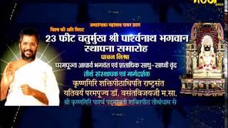 Live-18/1/2018| Sri Vasant Vijay Ji Maharaj |Krishna Gri(Tamilnadu) | Part-1