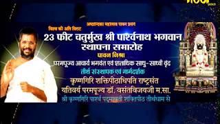 Live-18/1/2018| Sri Vasant Vijay Ji Maharaj |Krishna Gri(Tamilnadu) | Part-2