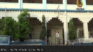 Gujarat News Porbandar (17-01-2015)