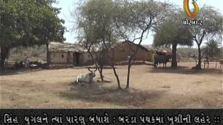 Gujarat News Porbandar (09-04-2015)