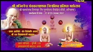 Vishesh | Panchkalyanak Mahotsav Ep-4 | Hansi(Haryana)