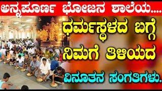 ಧರ್ಮಸ್ಥಳದ ಬಗ್ಗೆ ನಿಮಗೆ ತಿಳಿಯದ ವಿನೂತನ ಸಂಗತಿಗಳು | Unknown Facts about Dharmasthala | Top Kannada TV
