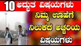 ನಿಮ್ಮ ಊಹೆಗೆ ನಿಲುಕದ ಅಚ್ಚರಿಯ ವಿಷಯಗಳು | Top 10 Unbelievable things in World | Top Kannada TV