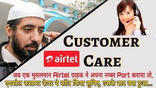 जब एक मुसलमान Airtel ग्राहक ने अपना नम्बर Port कराया तो, उसके बाद क्या हुआ... Customer Care