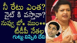 Devi Grandham Fires on Nara Lokesh over TDP Leaders Vulgar Behaviour | Chandrababu TDP | Janasena