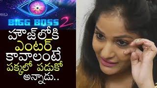 Madhavi Latha Shocking comments on Bigg Boss 2 | Madhavi Latha about casting couch Bigg Boss 2