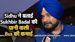 Sidhu ने बताई Sukhbir Badal की पानी वाली Bus की कमाई