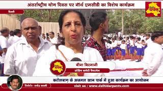 North MCD News : International Yoga Day with MCD School Kids || Delhi Darpan TV