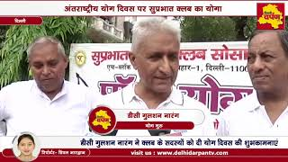 Ashok Vihar News : Suprabhat Social Club celebrates Yoga Day with Power Yoga || Delhi Darpan TV