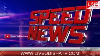 Speed News : 21 June 2018 | SPEED NEWS LIVE ODISHA