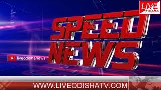 Speed News : 21 June 2018 | SPEED NEWS LIVE ODISHA 2