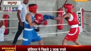 सादुलपुर मे द्रोणाचार्य नेशनल बॉक्सिंग एकेडमी का जायजा लिया