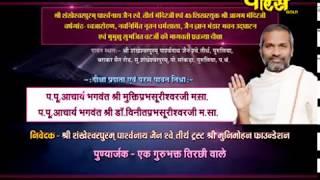Vishesh   Sri Mukti Prabh Surishwar Ji Maharaj  Diksha Pradaata ,Nishra  