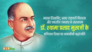 Tributes to Dr Syama Prasad Mookherjee on his Punyatithi - 23 June