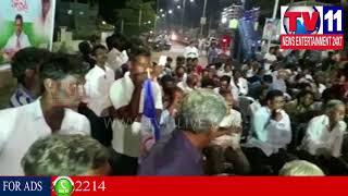 YSRCP LEADER BOMMASANI CHALAPATHI CONDUCTS RACHA BANDA IN GUNTAPALLI   Tv11 News   19-02-2018