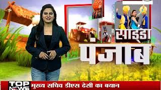 Punjab bulletin, Janta TV (18.08.17)