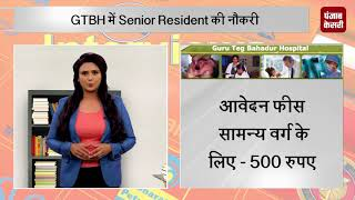 Today'sJob /Job Junction, GTBH में Senior Resident की Job