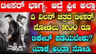 The Villain Kannada Movie Teaser - ದಿ ವಿಲನ್ ಚಿತ್ರದ ಟೀಸರ್ ನೋಡಲು 500 ರೂ ಟಿಕೇಟ್ ಪಡೆಯಬೇಕು ಯಾಕೆ ಅಂತಾ ನೋಡಿ