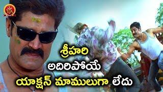 శ్రీహరి అదిరిపోయే యాక్షన్ మాములుగా లేదు - Latest Telugu Movie Scenes - Bhavani HD Movies