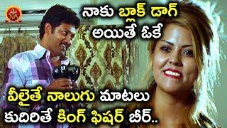 వీలైతే నాలుగు మాటలు కుదిరితే కింగ్ ఫిషర్ బీర్.. నాకు బ్లాక్ డాగ్ అయితే - Latest Telugu Movie Scenes