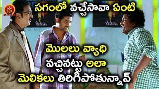 సగంలో వచ్చేసావా ఏంటి..  మొలలు వ్యాధి వచ్చినట్టు అలా మెలికలు - Latest Telugu Movie Scenes