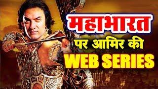 Aamir Khan's MAHABHARAT Will Be A WEB SERIES?