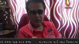 Gujarat News Porbandar (11-04-2015)