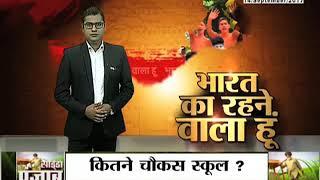Prime News on Hindi Diwas, Janta tv