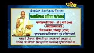 Vishesh | Sri Nityanand Sureswari Ji Maharaj | Bhavya Pratishtha Mahotsav | Jodgpur