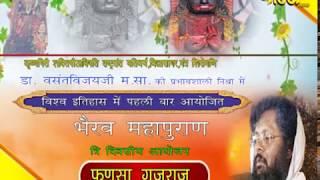 Live-8/3/18 | Sri Vasant Vijay Ji Maharaj| Bherav Mahapuran Part-4| Fansa(Gujrat)