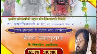 Live-9/3/18 | Sri Vasant Vijay Ji Maharaj| Bherav Mahapuran Part-8| Fansa(Gujrat)
