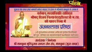 Vishesh|AnjanShala Pratistha Mahotsav|Sri Nityanand Surishwar Ji Maharaj|Bhuj(Kutch)