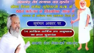 Sri Vijay Rajendar Sureswari Ji  150th Patotsav Mahotsa Part-2 Bhayandar(Maharastra)