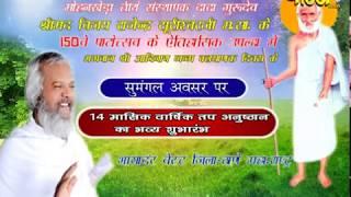 Sri Vijay Rajendar Sureswari Ji  150th Patotsav Mahotsa Part-1 Bhayandar(Maharastra)