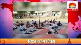 अंतराष्ट्रीय योग दिवस #सेटेलाइट इंडिया