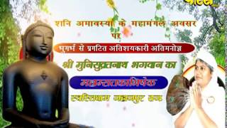 Live(17/3/18)| Sri Swasti Bhushan Mata Ji|Mahamastakabhisheka Mahotsav Ep-4|Jhajpur(Raj)