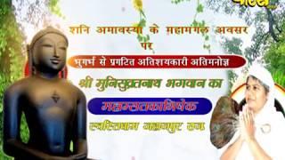 Live(17/3/18)| Sri Swasti Bhushan Mata Ji|Mahamastakabhisheka Mahotsav Ep-3|Jhajpur(Raj)