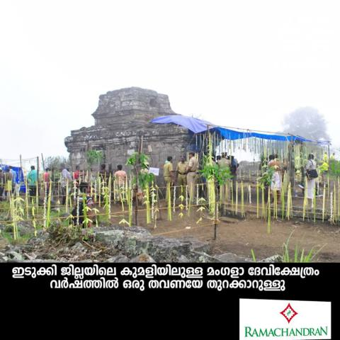 'mangala temple' in kumili