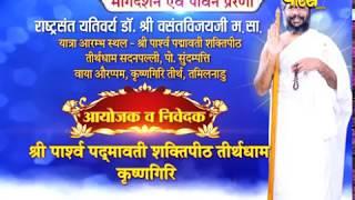 Vishesh | Sri Vasantvijay Ji Maharaj | Rath Yatra Ep-3|Krishnagiri(Tamilnadu)