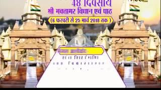 Vishesh | Sri Bhaktamber Vidhan Evm Paath Ep-38| Hastinapur (Uttar-Pradesh)