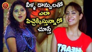 వీళ్ళ డాన్సులతో ఎలా పిచ్చెక్కిస్తున్నారో చూస్తే - Latest Telugu Movie Scenes - Bhavani HD Movies