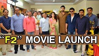 F2 Movie Launch Video | Varun Tej | Venkatesh | Mehreen