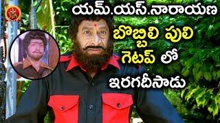యమ్.యస్.నారాయణ బొబ్బిలి పులి గెటప్ లో ఇరగదీసాడు - MS Narayana As Bobbili Pulli Spoof - Telugu Comedy