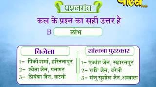 Vishesh | Sri Bhaktamber Vidhan Evm Paath Ep-45| Hastinapur (Uttar-Pradesh)