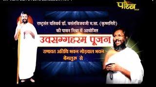 Live 21/4/2018 | Sri Vasant Vijay Ji | Uvasaggaharam Pujan Part-1| Bengaluru