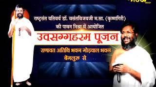 Live 21/4/2018 | Sri Vasant Vijay Ji | Uvasaggaharam Pujan Part-2| Bengaluru