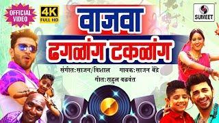 Wajwa Dhangalang Takalang DJ- 4K - Official Video - Marathi Lokgeet - Sumeet Music
