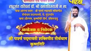 Vishesh | Sri Vasantvijay Ji Maharaj | Rath Yatra Ep-14|Krishnagiri(Tamilnadu)