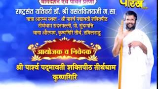 Vishesh | Sri Vasantvijay Ji Maharaj | Rath Yatra Ep-13|Krishnagiri(Tamilnadu)